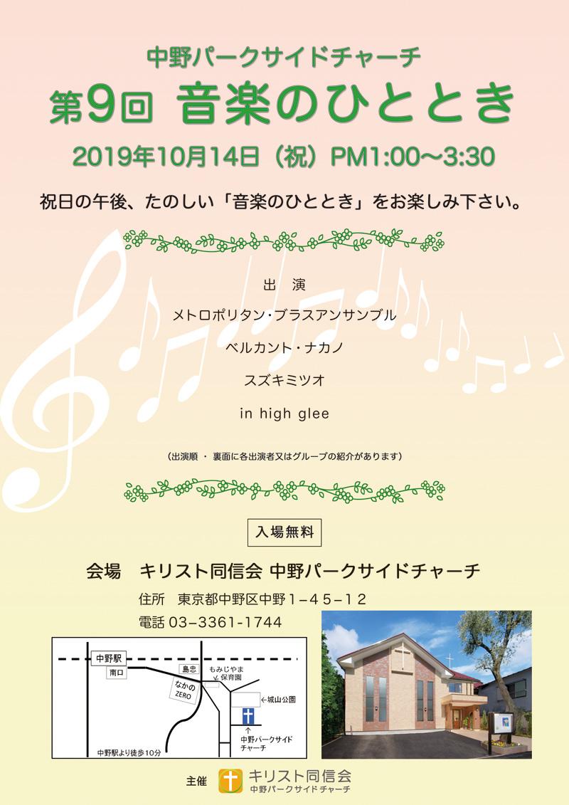 の 出演 者 2019 音楽 日