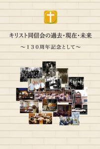 130周年記念5